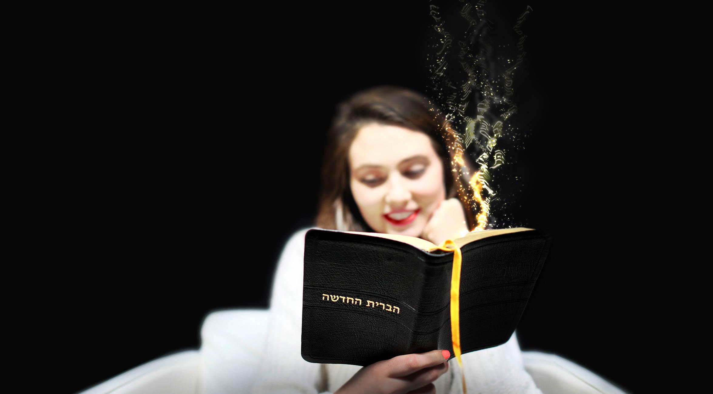 הברית החדשה